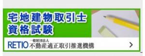 在日台湾不動産協会宅建合格講座